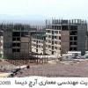 پروژه تشریح صنعت ساختمانی