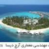 مالدیو کوچک ترین کشور آسیا