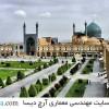 سبک اصفهانی در معماری ایران