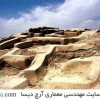 شهر سوخته سیستان