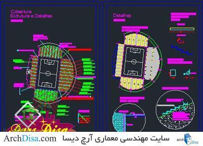 پلان معماری و جزئیات استادیوم ورزشی