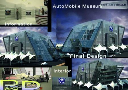 پروژه نمایشگاه و موزه اتومبیل