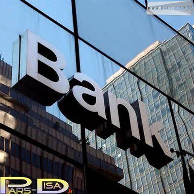 دانلود پروژه طراحی بانک