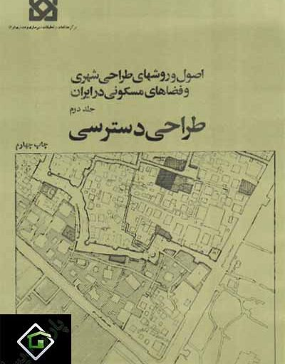 جلد دوم کتاب اصول و روش های طراحی شهری و فضاهای مسکونی