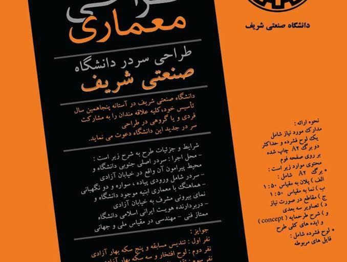 فراخوان طراحی سردر دانشگاه صنعتی شریف