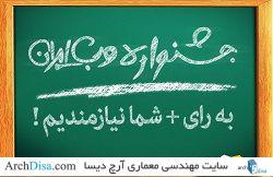 آرچ دیسا در جشنواره وب ایران