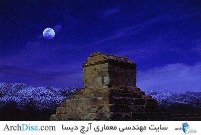 تمدن و معماری ایران