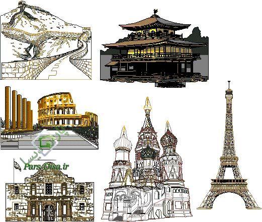 بناهای تاریخی جهان اتوکدی