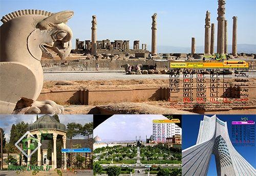 تقویم 93 با پس زمینه معماری ایران
