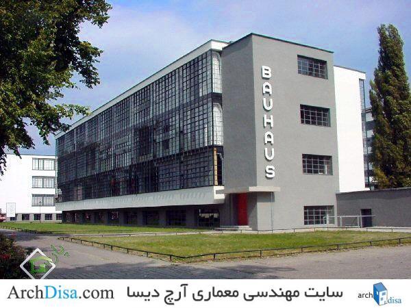 مدرسه با هاوس-Bauhaus School