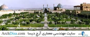 از اصفهان بیشتر بدانید