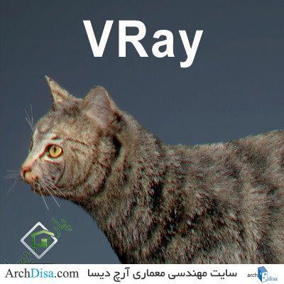 آموزش تصویری استفاده از Vray Fur (قسمت پانزدهم)