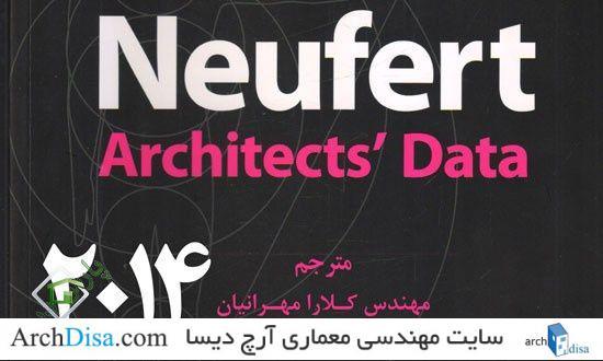 Neufert-2014-www.naghsh-negar.ir-www.farsicad.com_-550x330