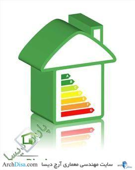 مقررات کلی طراحی و اجرای ساختمان (صرفه جویی انرژی)