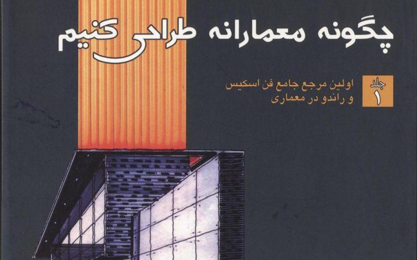 معرفی کتاب (چگونه معمارانه طراحی کنیم؟)