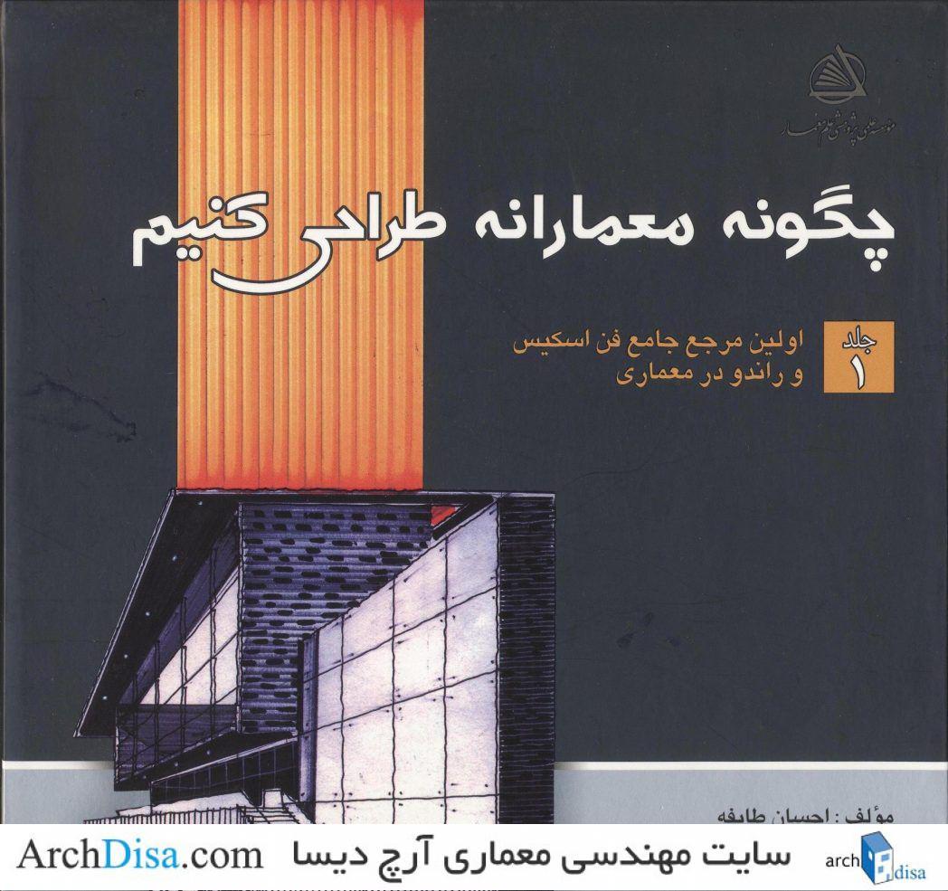 دانلود کتاب (چگونه معمارانه طراحی کنیم؟)