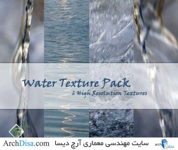 ۱۵٫-water-texture