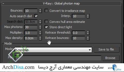 آموزش تصویری تنظیمات وی ری Photon map (قسمت هفدهم)