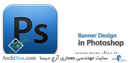 Banner-Design-in-Photoshop1