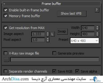 آموزش تصویری تنظیمات وی ری Frame Buffer (قسمت بیست و چهارم)