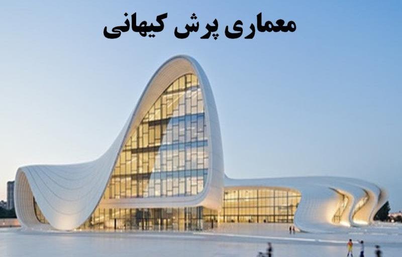 معماری پرش کیهانی