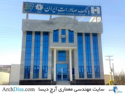 پلان معماری بانک صادرات ایران