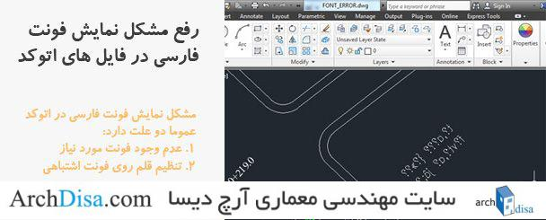 how-to-solve-font-problem-in-autocad