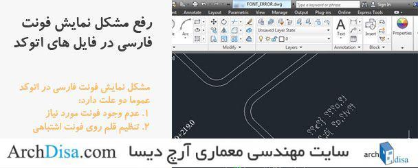 رفع مشکل نمایش فونت فارسی در اتوکد برای نوشته های تک خطی و چند خطی