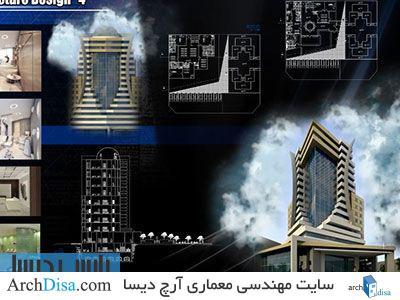 طراحی معماری نقشه های برج مسکونی به همراه رندرهای سه بعدی