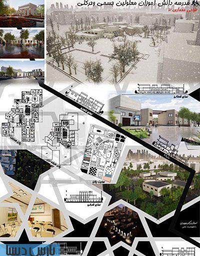 طراحی معماری پلان های کامل مدرسه معلولین به همراه فایل رویت
