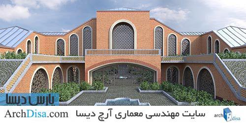 رساله ارشد معماری طراحی موزه باستان شناسی با رویکرد بازیابی هویت معماری سنتی