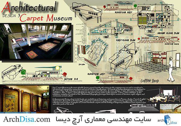 پلان موزه فرش شامل نقشه های نما و برش و سایت پلان