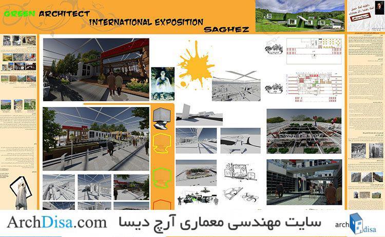 رساله معماری طراحی نمایشگاه بین المللی