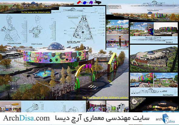 پروژه معماری فرهنگسرای کودک شامل رساله ، پلان ، فایل Revit ، رندر و پوستر PSD