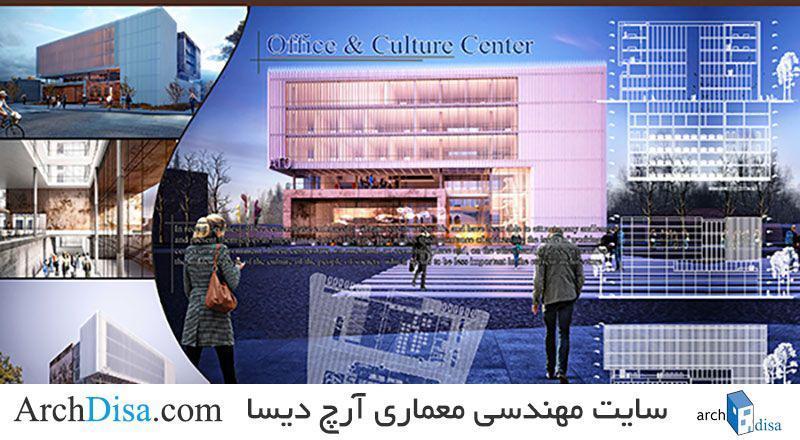 پروژه معماری مجتمع اداری فرهنگی دارای پارکینگ طبقاتی شامل رساله ، پلان ،رندر و پوستر
