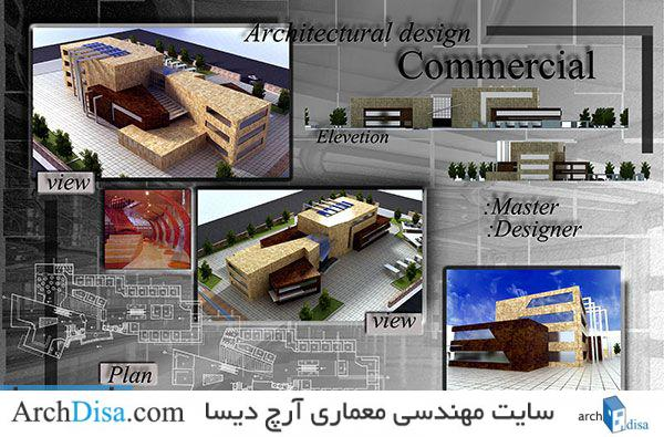 طرح نهایی مرکز تجاری شامل رساله، پلان ، ۳ds Max ، رندر و شیت بندی
