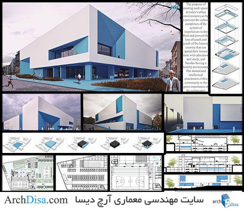 پروژه معماری مجموعه فرهنگی ورزشی شامل رساله ، پلان ،رندر و پوستر