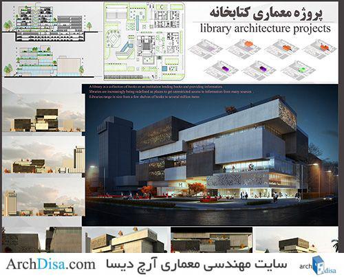 پروژه معماری کتابخانه با رویکرد معماری پایدار شامل رساله ، پلان ،رندر و پوستر