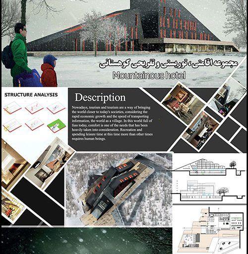 پروژه معماری مجموعه اقامتی توریستی تفریحی کوهستانی با تمامی مدارک