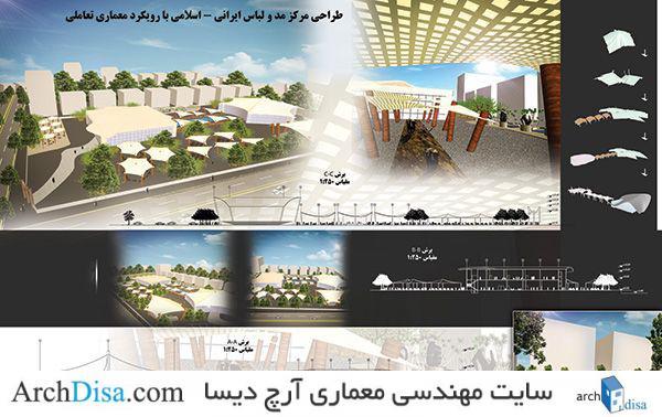 پروژه مرکز مد و لباس ایرانی - اسلامی با رویکرد معماری تعاملی با تمامی مدارک