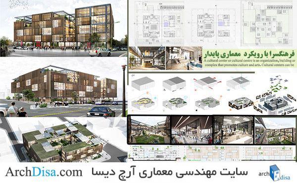 پروژه فرهنگسرا با رویکرد معماری پایدار ، پلان ، رساله ، رندر و پوستر