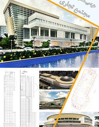 پروژه کامل مجتمع تجاری شامل پلان ، رساله ، ۳ds Max ، رندر و پوستر