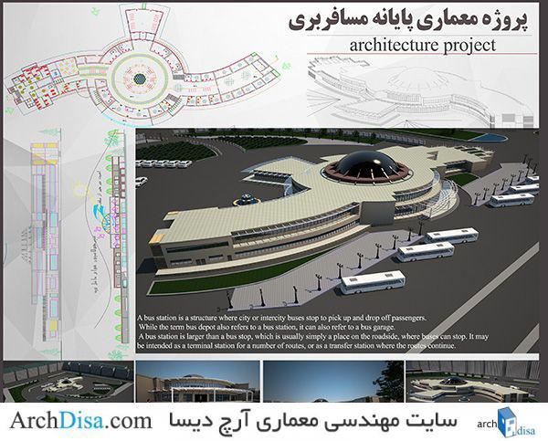 پروژه معماری ترمینال مسافربری شامل پلان ، رساله ، رندرهای سه بعدی و پوستر