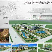 پروژه معماری هتل با رویکرد معماری پایدار ، پلان ، رساله ، رندر و پوستر