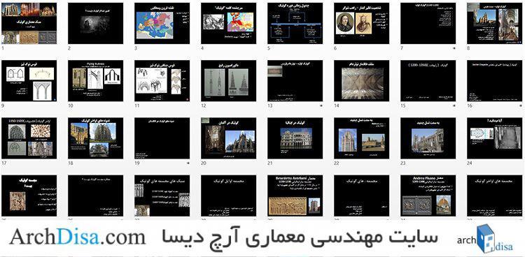 پاورپوینت سبک معماری گوتیک ، ۴۰ اسلاید حرفه ای به همراه توضیحات تکمیلی