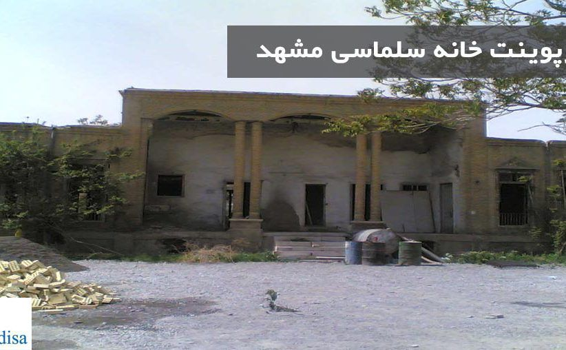 پاورپوینت خانه سلماسی مشهد - تحلیل آنالیز سایت و آنالیز بنا - ۱۰۶ اسلاید