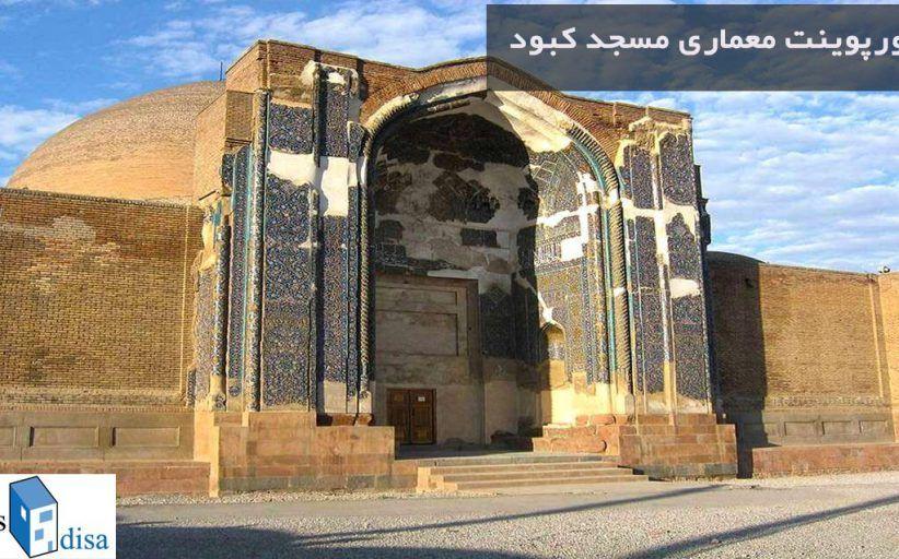 پاورپوینت معماری مسجد جامع کبود تبریز - مسجد جهانشاه - ۲۶ اسلاید