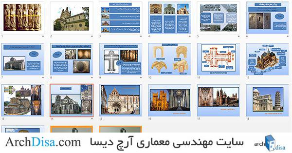 پاورپوینت سبک معماری رومانسک ، ۲۰ اسلاید انیمیشنی جهت ارائه کنفرانس