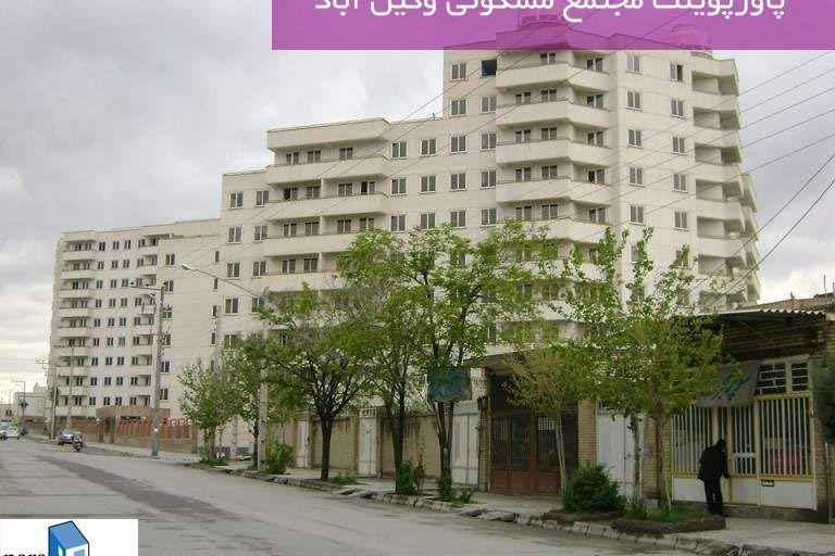 پاورپوینت مجتمع مسکونی وکیل آباد - مطالعات تطبیقی - ۸۶ اسلاید