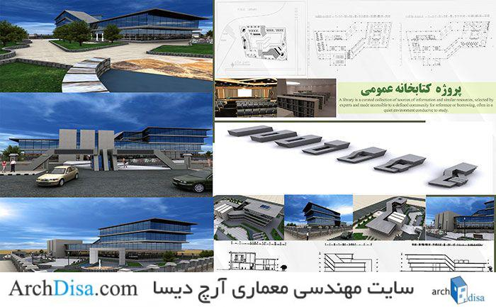 پروژه کامل کتابخانه عمومی ، پلان، رساله، رندر ، پوستر